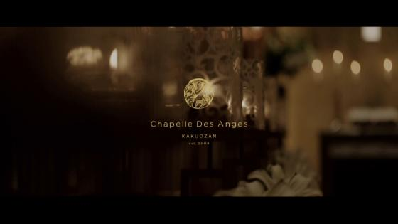 さあ 結婚式をはじめよう 覚王山ル・アンジェ教会