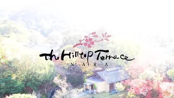 近鉄奈良駅5分、春日大社すぐ 世界遺産のロケーションの中でのウエディング THE HILLTOP TERRACE NARA(ザ・ヒルトップテラス奈良)