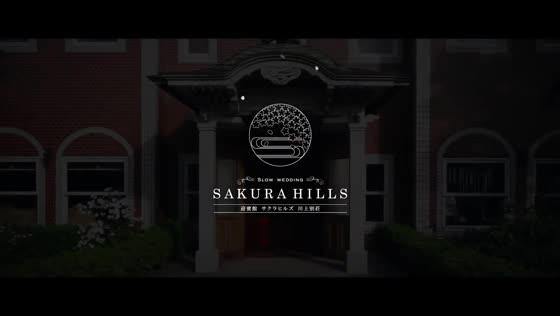 歴史的文化遺産と大自然に囲まれて永遠の愛を誓う 迎賓館 サクラヒルズ川上別荘