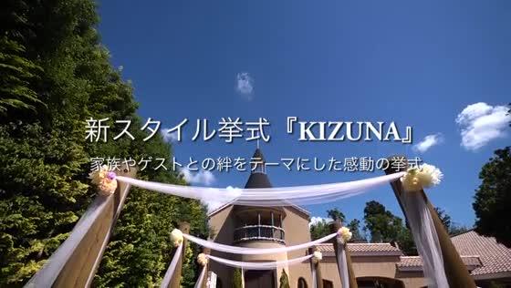 今までにない新しい結婚式!家族とゲストとの絆をテーマにした感動の挙式「KIZUNA」 VILLA de ESPOIR (エスポワール)