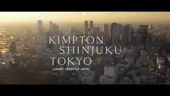 IHGが展開する最上位ブランド『キンプトン』が遂に日本に初上陸 キンプトン新宿東京