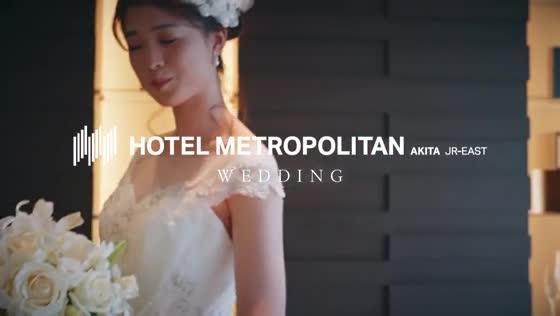 全てが美しく輝く特別な時間。大切なゲストと最高の笑顔で迎える上質ウエディング ホテルメトロポリタン秋田