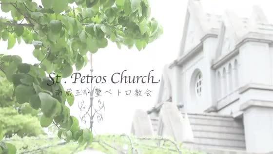 「こんな結婚式初めて」とゲストにも喜ばれるワクワクと感動が続く一日を 南蔵王・聖ペトロ教会(アニバーサリーガーデン フェアリーコート)