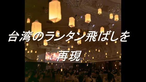 幻想的な雰囲気で会場を彩るランタンバルーン演出 セントパトリック・チャーチ/ロイヤルホールヨコハマ