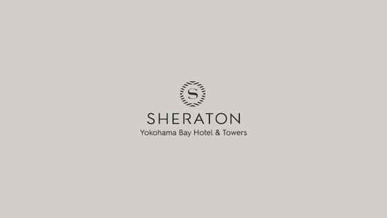 【横浜駅直結 徒歩1分】世界で愛されるブランドホテルでおもてなし&美食ウエディング 横浜ベイシェラトン ホテル&タワーズ
