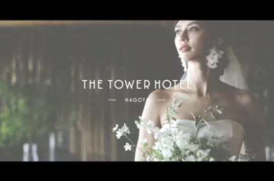 【メディアで話題の新テレビ塔】歴史×先進が宿る上質ホテルで叶える結婚式 THE TOWER HOTEL NAGOYA(ザタワーホテルナゴヤ)