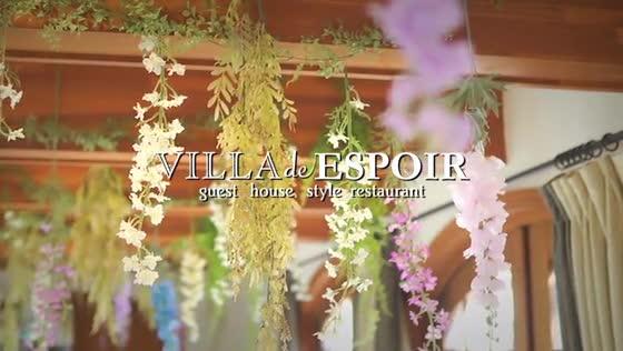 1700坪の緑豊かなガーデンと南フランスを彷彿させる貸切邸宅で叶える自由なパーティ VILLA de ESPOIR (エスポワール)