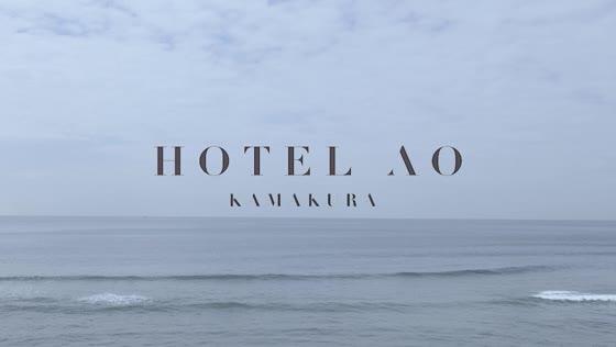 江ノ島を臨む、洗練された空間で、貸切だから叶う幸せな時間 HOTEL AO KAMAKURA(ホテル 青 鎌倉)