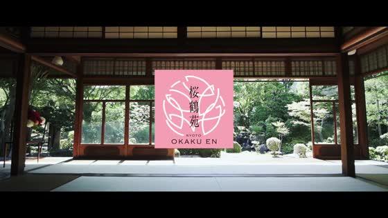 歴史ある大正邸宅や日本庭園を貸切に。自然の美に心なごむ「桜鶴苑」 桜鶴苑(おうかくえん)