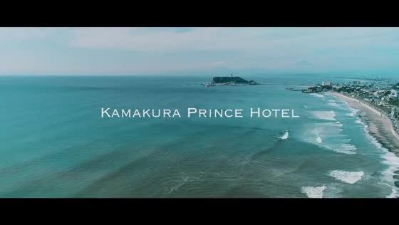 七里ガ浜の煌めく海と青い空が広がる 鎌倉シーサイドホテルウエディング 鎌倉プリンスホテル